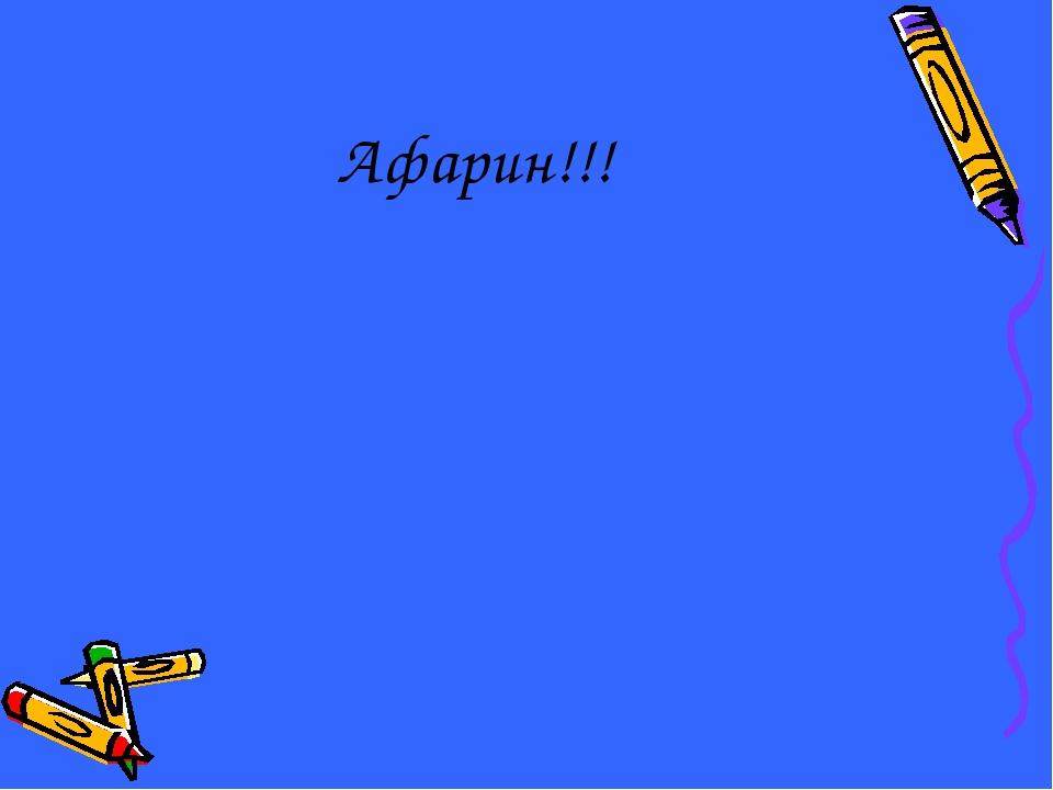 Афарин!!!