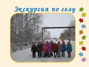 Экскурсия по селу