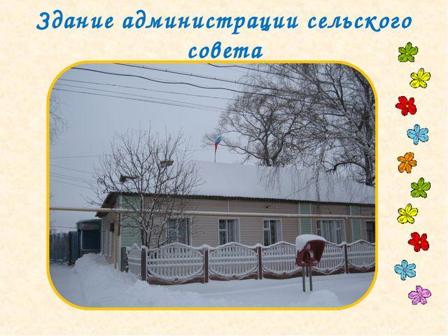 Здание администрации сельского совета