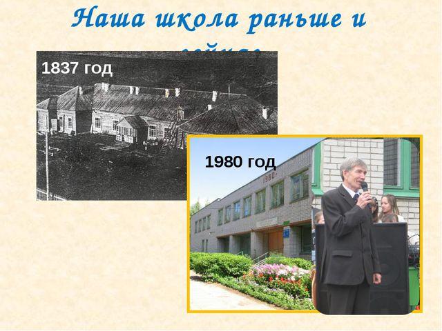 Наша школа раньше и сейчас 1837 год 1980 год