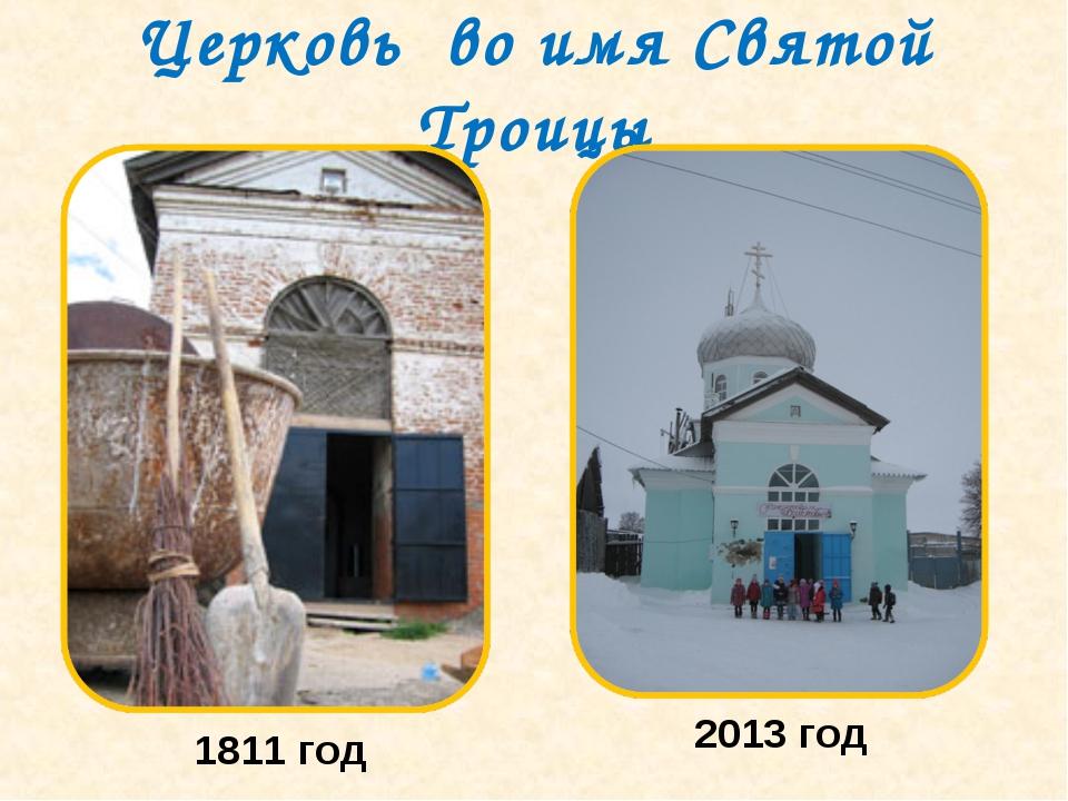 Церковь во имя Святой Троицы 1811 год 2013 год