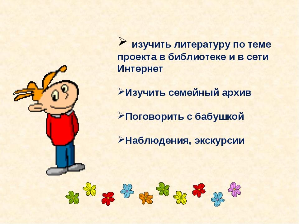 изучить литературу по теме проекта в библиотеке и в сети Интернет Изучить се...