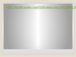 http://img-fotki.yandex.ru/get/5209/valenta-mog.134/0_6dd2d_9b8f2b7a_orig.jpg
