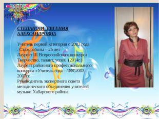 СТЕПАНОВА ЕВГЕНИЯ АЛЕКСАНДРОВНА Учитель первой категории с 2003 года . Стаж