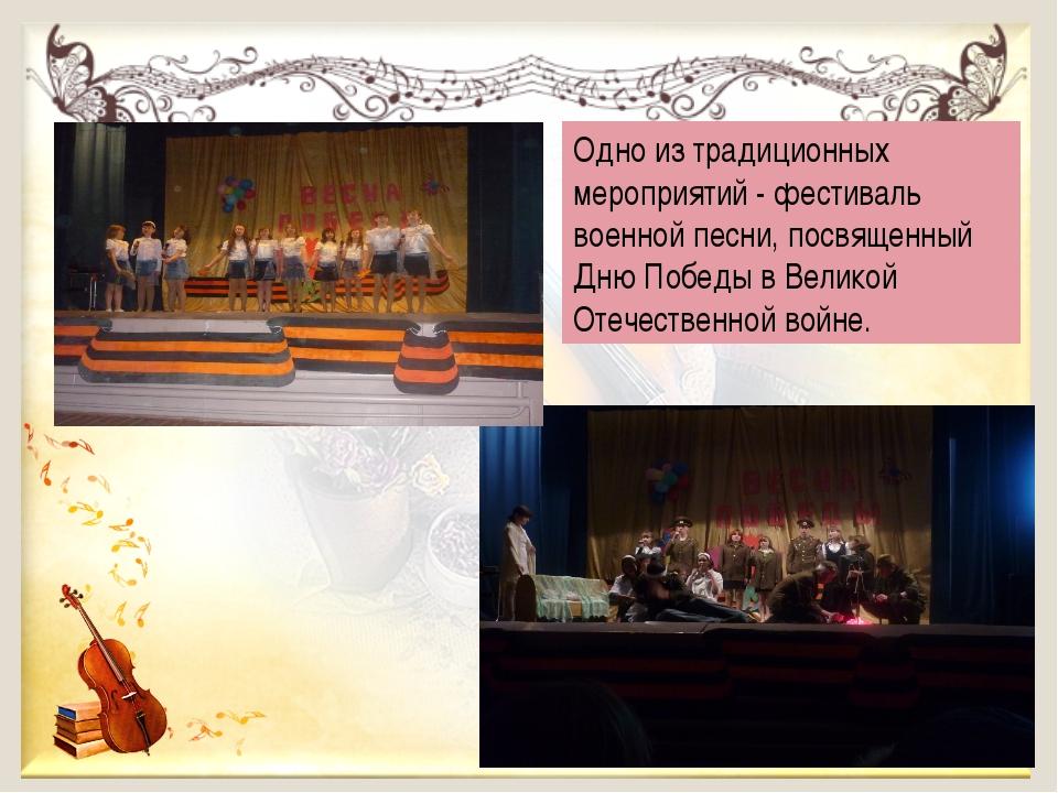 Одно из традиционных мероприятий - фестиваль военной песни, посвященный Дню...