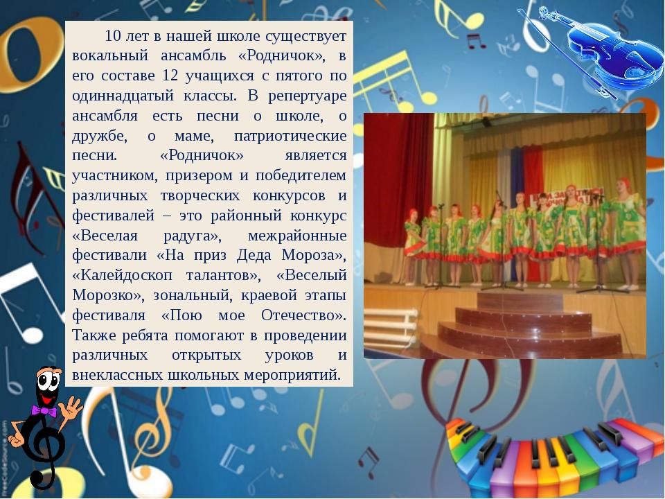 10 лет в нашей школе существует вокальный ансамбль «Родничок», в его составе...