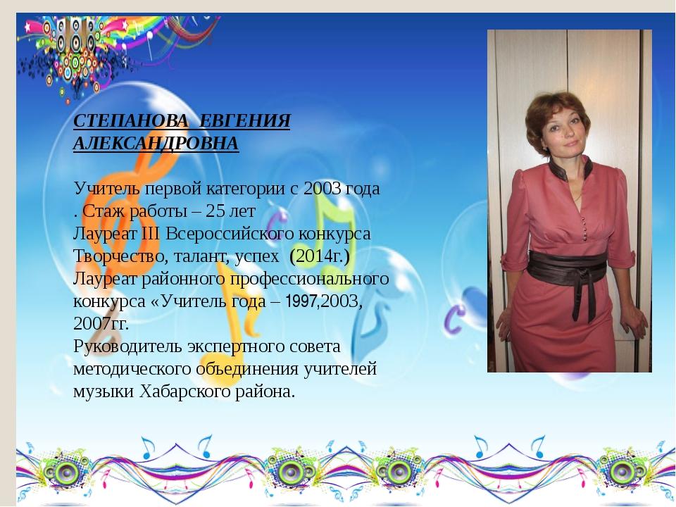 СТЕПАНОВА ЕВГЕНИЯ АЛЕКСАНДРОВНА Учитель первой категории с 2003 года . Стаж...