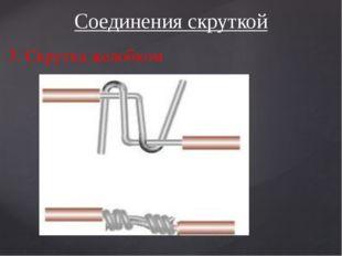 3. Скрутка желобком Соединения скруткой