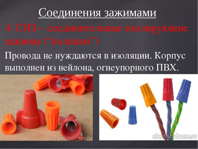 """4. СИЗ – соединительные изолирующие зажимы (""""колпаки"""") Провода не нуждаются в..."""