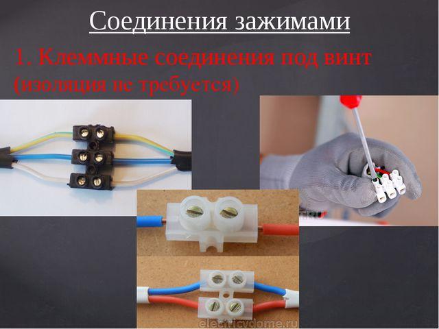 1. Клеммные соединения под винт (изоляция не требуется) Соединения зажимами