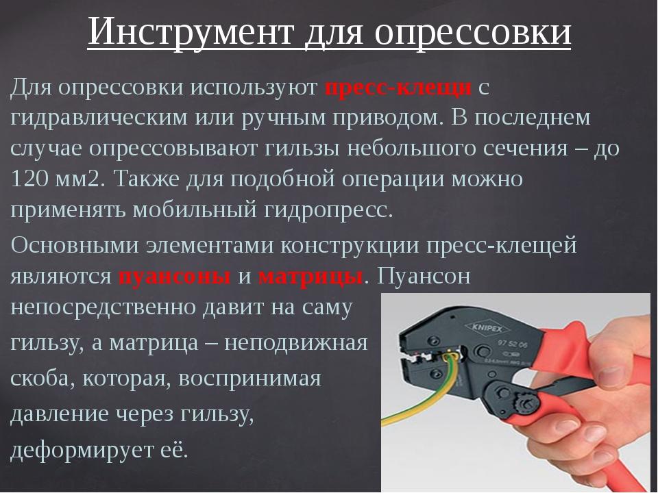 Для опрессовки используют пресс-клещи с гидравлическим или ручным приводом. В...