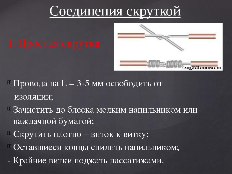 1. Простая скрутка Провода на L = 3-5 мм освободить от изоляции; Зачистить до...