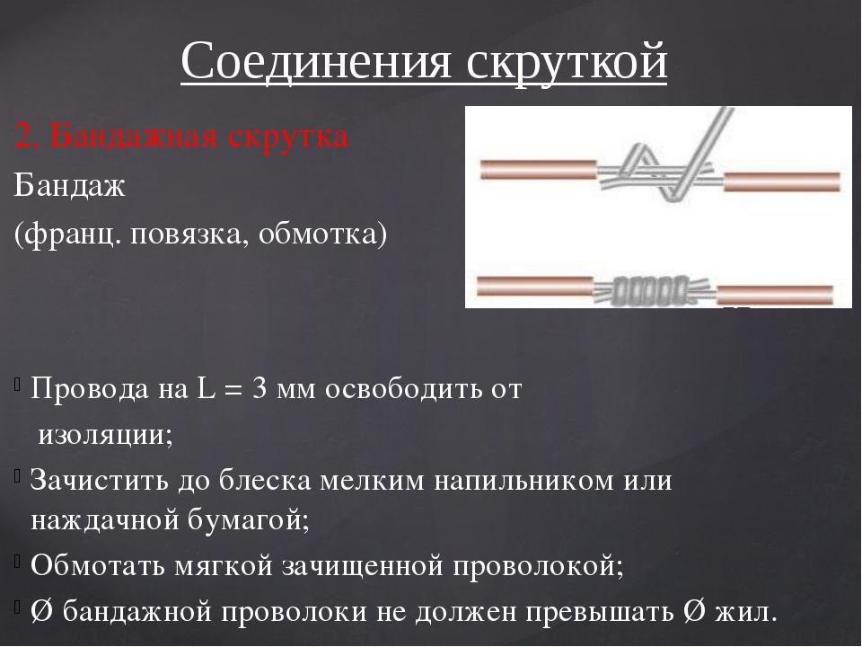 2. Бандажная скрутка Бандаж (франц. повязка, обмотка) Провода на L = 3 мм осв...
