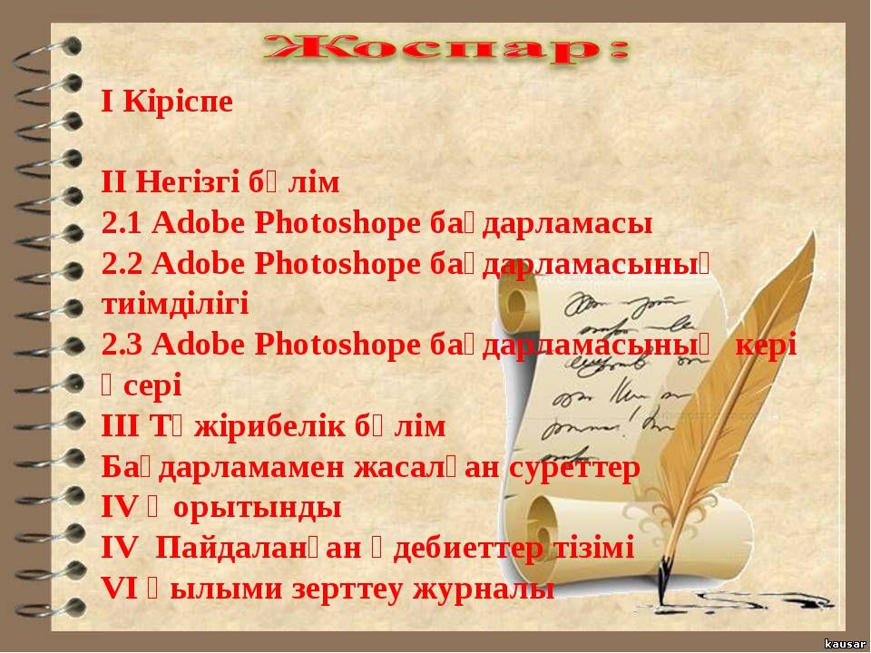 І Кіріспе ІІ Негізгі бөлім 2.1 Adobe Photoshope бағдарламасы 2.2 Adobe Photos...