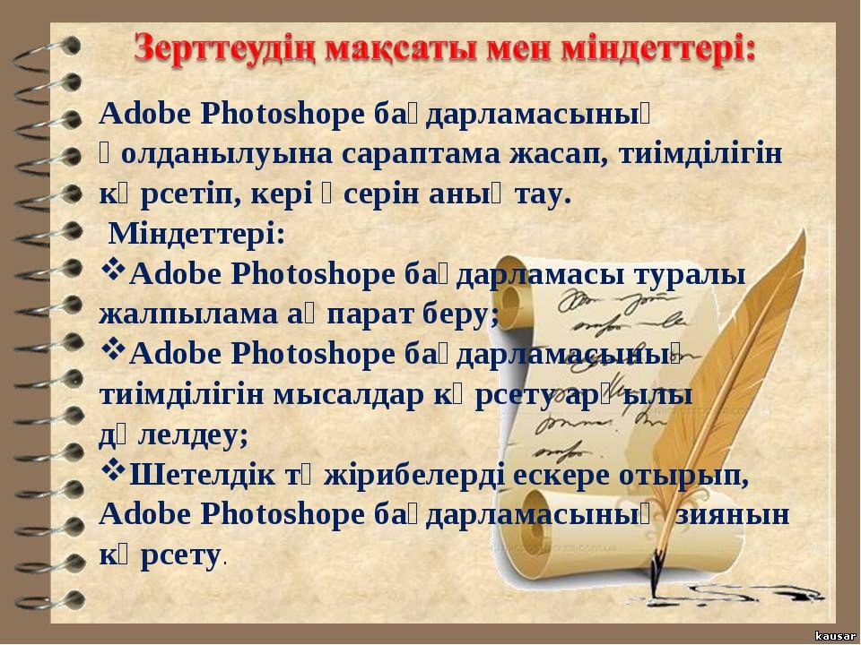 Adobe Photoshope бағдарламасының қолданылуына сараптама жасап, тиімділігін кө...