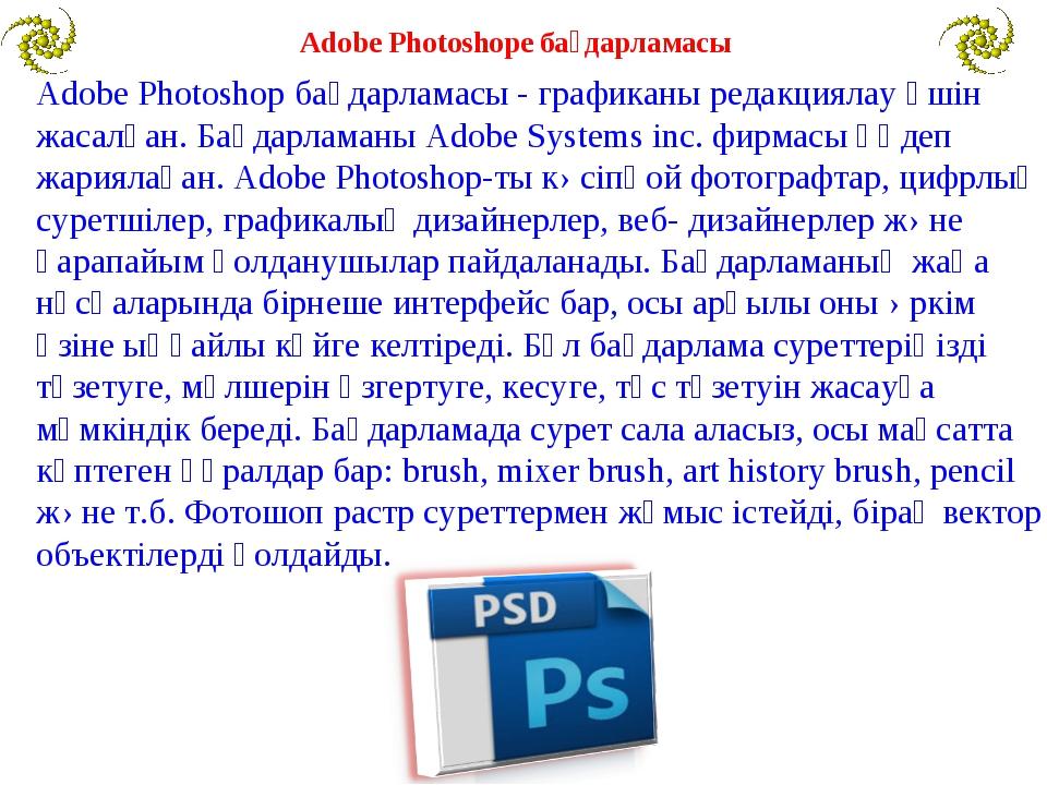 Adobe Photoshop бағдарламасы - графиканы редакциялау үшін жасалған. Бағдарлам...