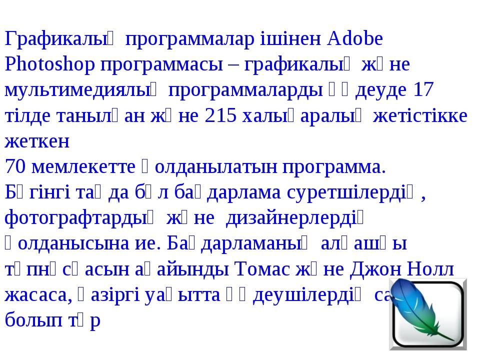 Графикалық программалар ішінен Adobe Photoshop программасы – графикалық және...