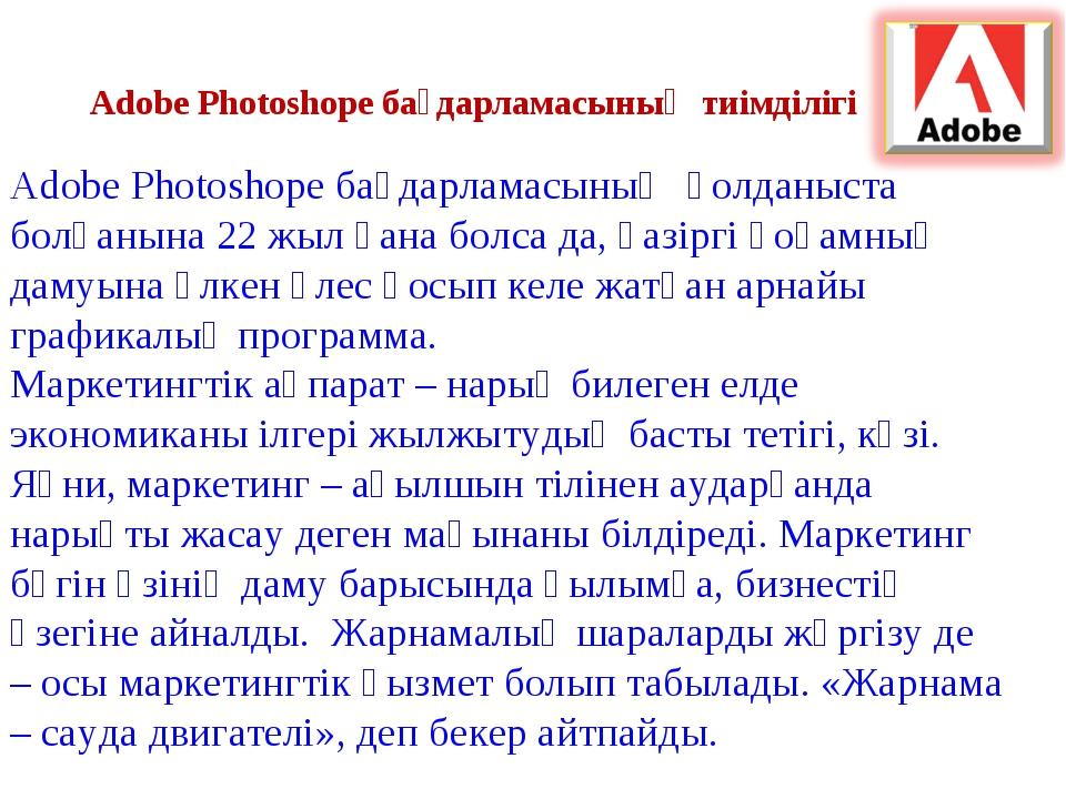 Adobe Photoshope бағдарламасының тиімділігі Adobe Photoshope бағдарламасының...