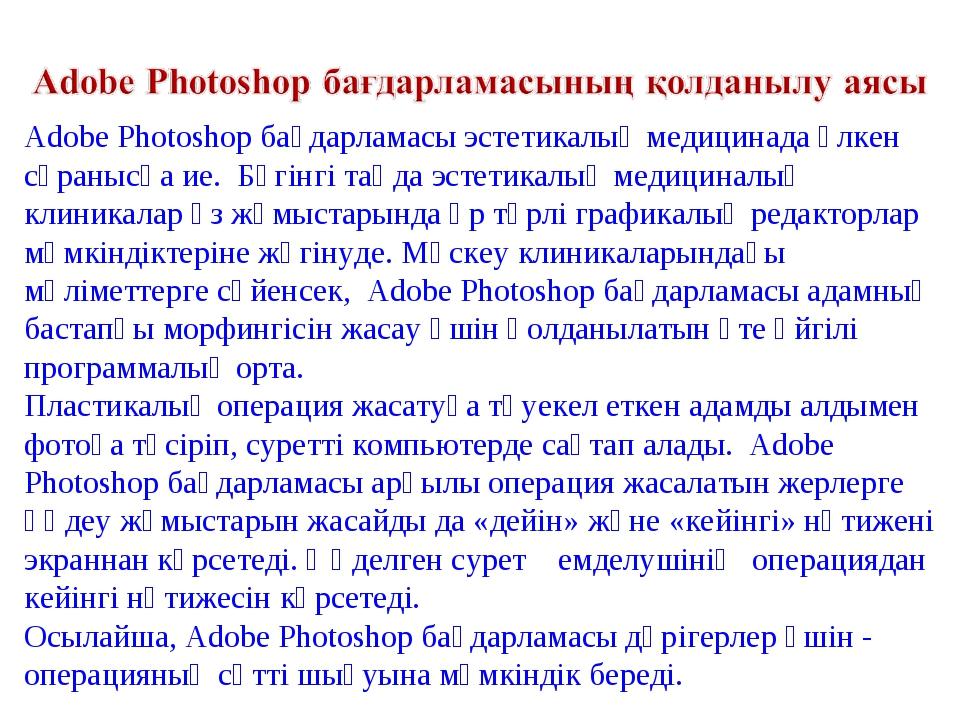 Adobe Photoshop бағдарламасы эстетикалық медицинада үлкен сұранысқа ие. Бүгін...
