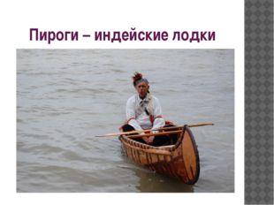 Пироги – индейские лодки