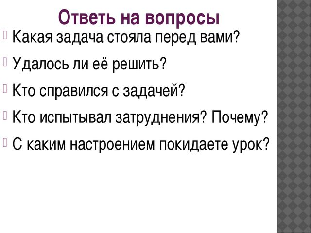 Ответь на вопросы Какая задача стояла перед вами? Удалось ли её решить? Кто с...