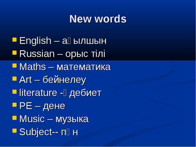 New words English – ағылшын Russian – орыс тілі Maths – математика Art – бейн...