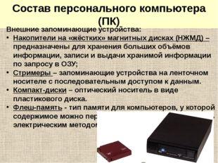 Состав персонального компьютера (ПК) Внешние запоминающие устройства: Накопит