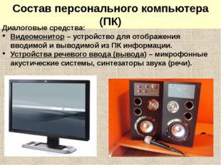 Состав персонального компьютера (ПК) Диалоговые средства: Видеомонитор – устр