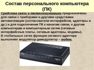 Состав персонального компьютера (ПК) Средства связи и телекоммуникации предна
