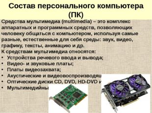 Состав персонального компьютера (ПК) Средства мультимедиа (multimedia) – это
