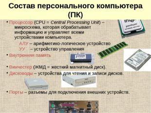 Системный блок Процессор (CPU = Central Processing Unit) – микросхема, котора