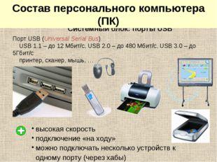 Системный блок: порты USB Порт USB (Universal Serial Bus) USB 1.1 – до 12 Мби