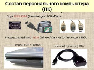 Системный блок: порты Порт IEEE1394 (FireWire) до 1600 Мбит/c Инфракрасный п