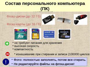 Флэш-память Флэш-диски (до 32 Гб) Флэш-карты (до 16 Гб) не требуют питания д