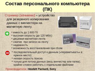 Стримеры Стример (streamer) – устройство для резервного копирования данных c
