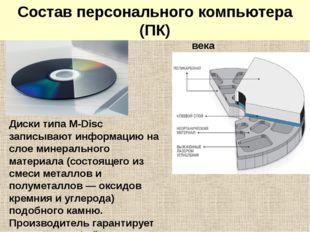 M-Disk. Каменный диск на века Диски типа M-Disc записывают информацию на слое