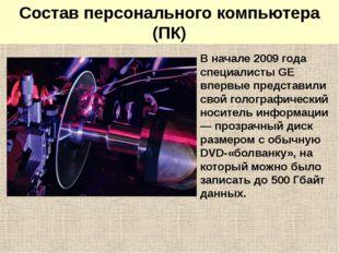 Голографическая память В начале 2009 года специалисты GE впервые представили