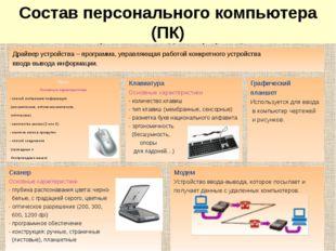 Мышь Основные характеристики - способ считывания информации (механические, о