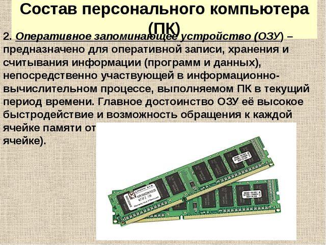 Состав персонального компьютера (ПК) 2. Оперативное запоминающее устройство (...