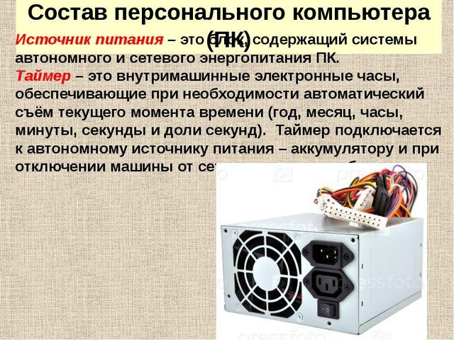 Состав персонального компьютера (ПК) Источник питания – это блок, содержащий...