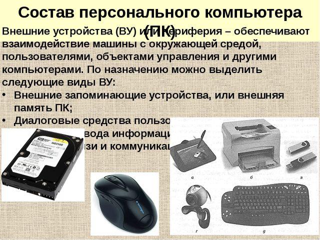 Состав персонального компьютера (ПК) Внешние устройства (ВУ) или периферия –...