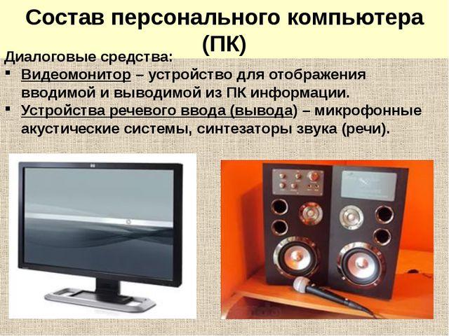 Состав персонального компьютера (ПК) Диалоговые средства: Видеомонитор – устр...