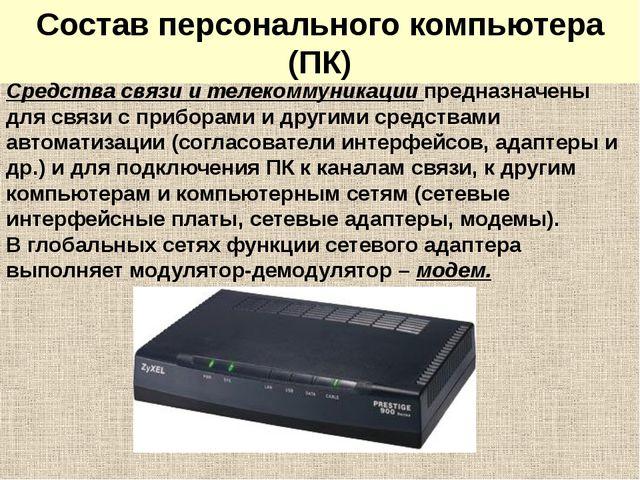 Состав персонального компьютера (ПК) Средства связи и телекоммуникации предна...