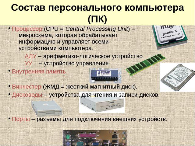 Системный блок Процессор (CPU = Central Processing Unit) – микросхема, котора...