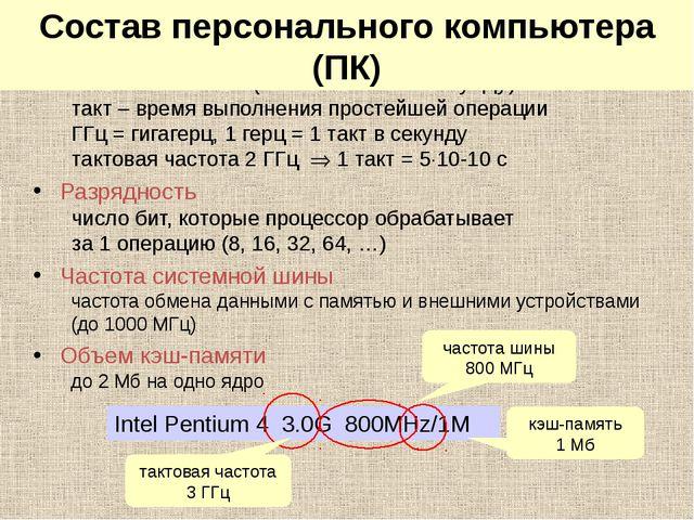 Характеристики процессоров Тактовая частота (число тактов в секунду) такт – в...