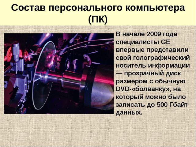 Голографическая память В начале 2009 года специалисты GE впервые представили...