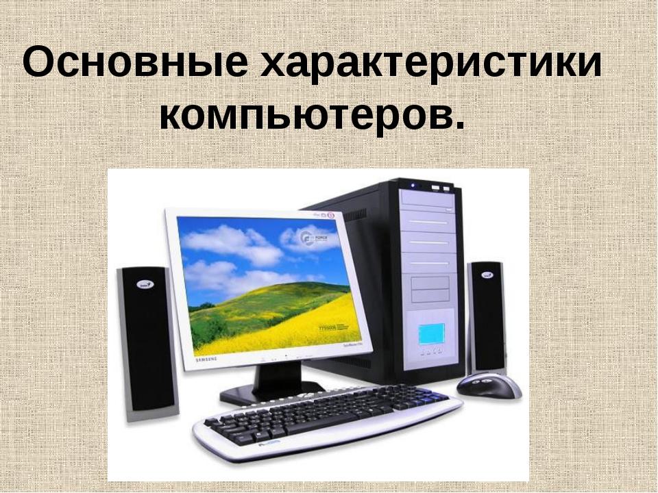 Основные характеристики компьютеров.