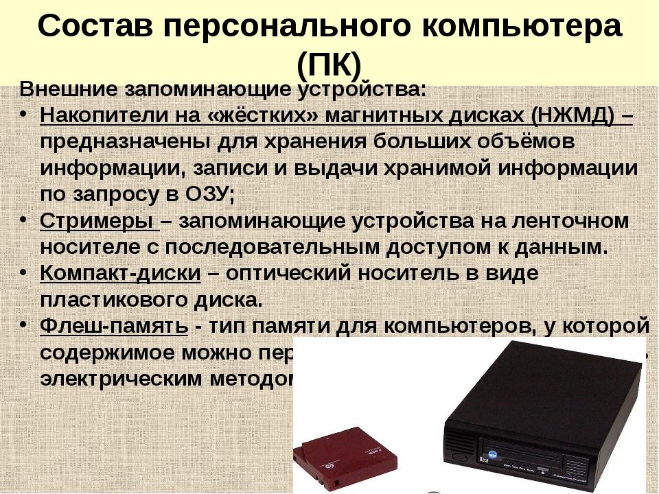 Состав персонального компьютера (ПК) Внешние запоминающие устройства: Накопит...
