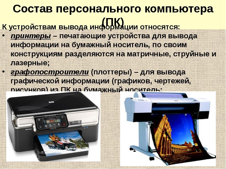 Состав персонального компьютера (ПК) К устройствам вывода информации относятс...