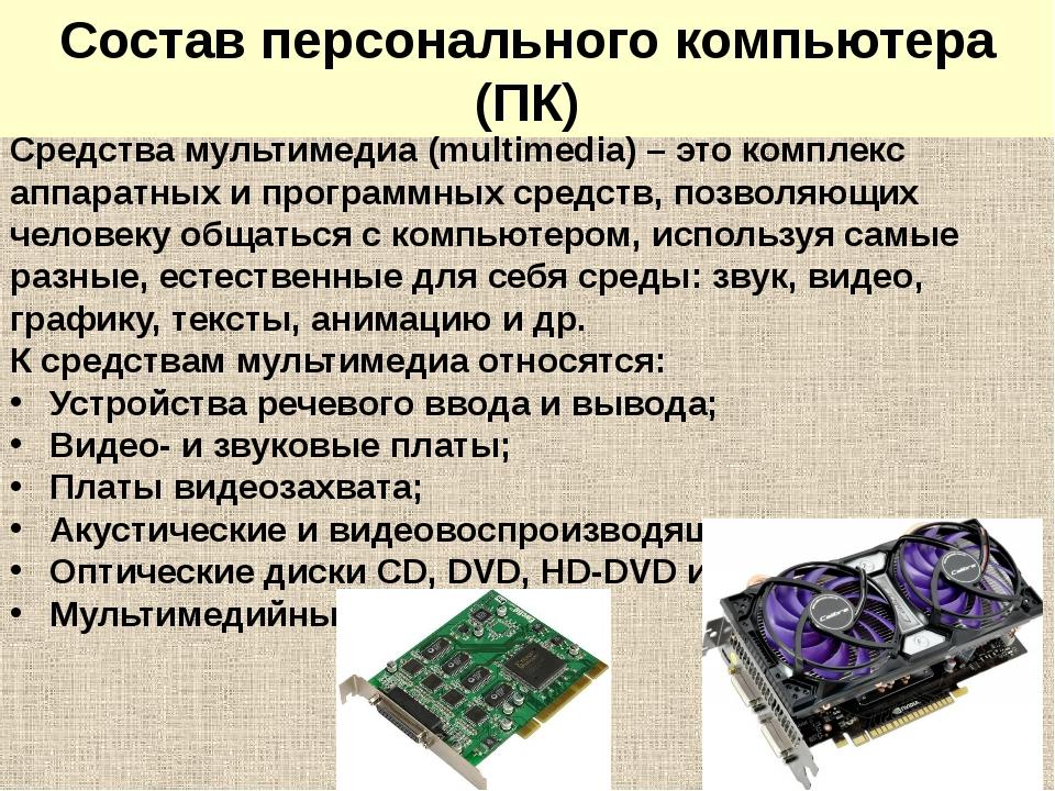 Состав персонального компьютера (ПК) Средства мультимедиа (multimedia) – это...